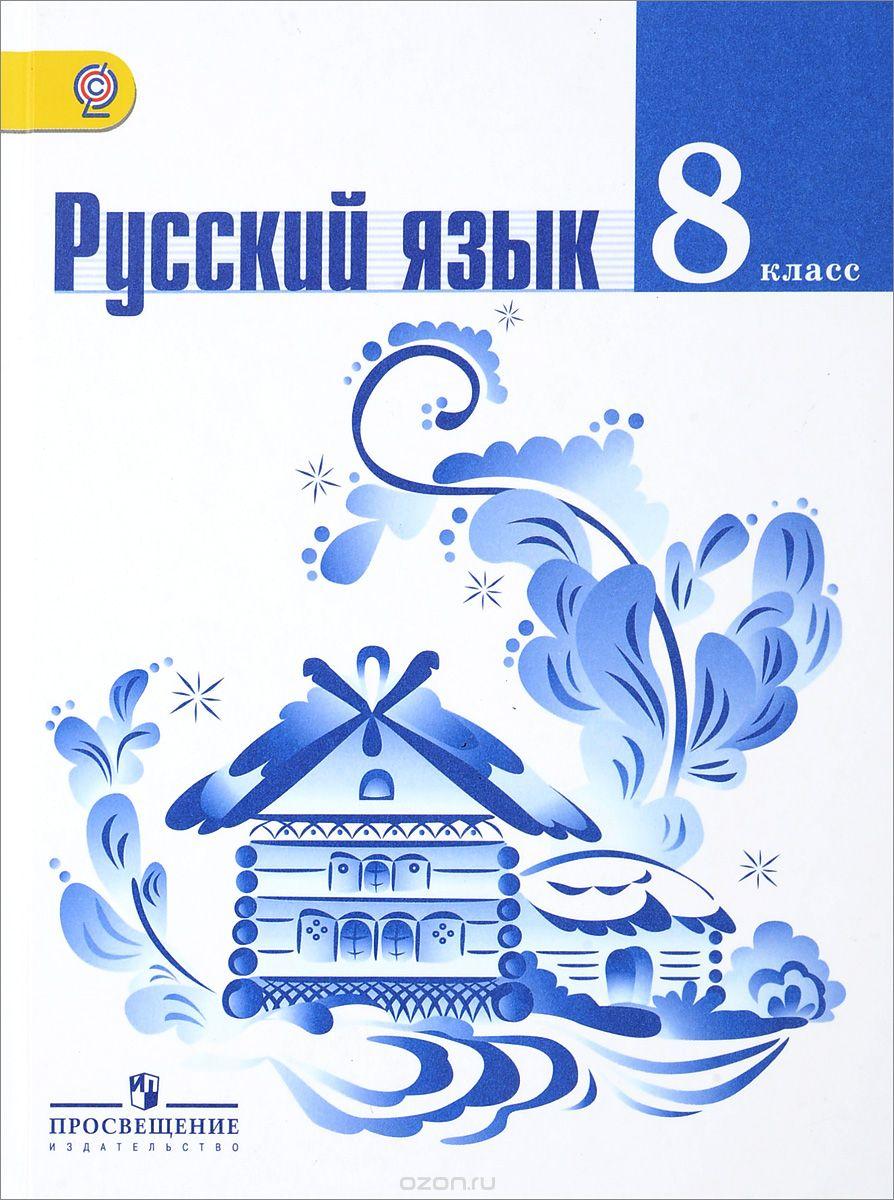 Гдз по русскому языку 8 класс бархударов на лол кек.